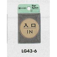 表示プレートH ドアサイン 丸型 40mm 真鍮金色メッキ 表示:入口 IN (LG43-6)