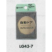 表示プレートH ドアサイン 丸型 40mm 真鍮金色メッキ 表示:自動ドア OUT DOOR (LG43-7)