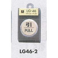 表示プレートH ドアサイン 丸型 47丸mm 真鍮金色メッキ 表示:引 PULL (LG46-2)