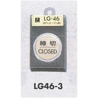 表示プレートH ドアサイン 丸型 47丸mm 真鍮金色メッキ 表示:締切 CLOSED (LG46-3)