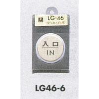 表示プレートH ドアサイン 丸型 47丸mm 真鍮金色メッキ 表示:入口 IN (LG46-6)
