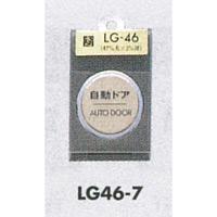 表示プレートH ドアサイン 丸型 47丸mm 真鍮金色メッキ 表示:自動ドア OUT DOOR (LG46-7)