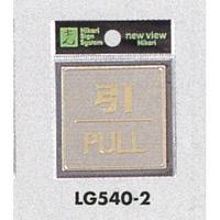 表示プレートH ドアサイン 角型 ステンレスヘアライン 表示:引 PULL (LG540-2)
