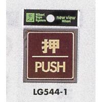 表示プレートH ドアサイン 角型 カラーステンレス (パープル) 表示:押 PUSH (LG544-1)
