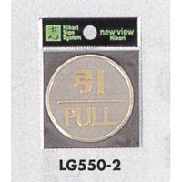 表示プレートH ドアサイン 丸型 ステンレスヘアライン 表示:引 PULL (LG550-2)