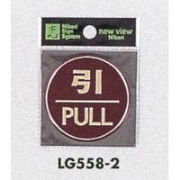 表示プレートH ドアサイン 丸型 カラーステンレス (パープル) 表示:引 PULL (LG558-2)