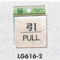 表示プレートH ドアサイン 真鍮金色メッキ 表示:引 PULL (LG616-2) (LG616-2*)