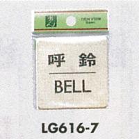 表示プレートH ドアサイン 真鍮金色メッキ 表示:呼鈴 BELL (LG616-7)