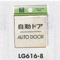 表示プレートH ドアサイン 真鍮金色メッキ 表示:自動ドア AUTO DOOR (LG616-8)