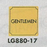 表示プレートH トイレ表示 真鍮金メッキ 80mm角 表示:GENTLEMEN (LG880-17)
