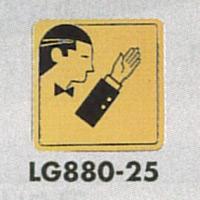 表示プレートH トイレ表示 真鍮金メッキ イラスト横顔 80mm角 表示:男性用 (LG880-25)
