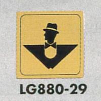 表示プレートH トイレ表示 真鍮金メッキ イラスト逆三 80mm角 表示:男性用 (LG880-29)