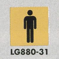 表示プレートH トイレ表示 真鍮金メッキ イラスト 80mm角 表示:男性用 (LG880-31)