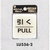 表示プレートH ドアサイン 透明ウレタン樹脂 (蓄光サイン) 表示:引く (LU556-2) (ELU556-2)