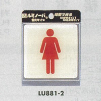 表示プレートH ピクトサイン トイレ表示 ウレタン樹脂 (蓄光) 表示:女性用 (LU881-2)