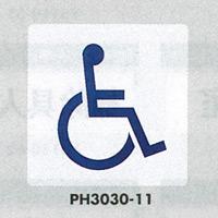 表示プレートH ポリプロピレン300×300 表示:身体障害者マーク (PH3030-11)