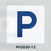 表示プレートH ポリプロピレン300×300 表示:Pマーク (PH3030-12)