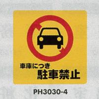表示プレートH ポリプロピレン300×300 表示:出入口につき駐車禁止 (PH3030-4)