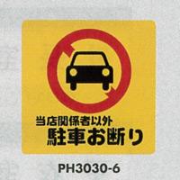 表示プレートH ポリプロピレン300×300 表示:当店関係者以外駐車お断り (PH3030-6)