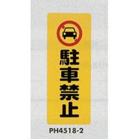 表示プレートH ポリプロピレン180×450 表示:駐車禁止 (PH4518-2)