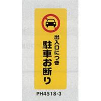 表示プレートH ポリプロピレン180×450 表示:出入口につき駐車お断り (PH4518-3)