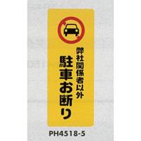 表示プレートH ポリプロピレン180×450 表示:弊社関係者以外駐車お断り (PH4518-5)
