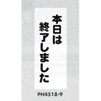 表示プレートH ポリプロピレン180×450 表示:本日は終了しました (PH4518-9)