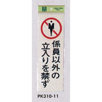 表示プレートH 反射シート+ABS樹脂 表示:関係者以外の立入りを禁ず (PK310-11)