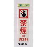 表示プレートH 禁煙標識 反射シート+ABS樹脂 表示:禁煙 NO SMOKING (PK310-13)