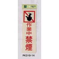 表示プレートH 禁煙標識 反射シート+ABS樹脂 表示:作業中禁煙 (PK310-14)