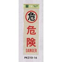 表示プレートH 反射シート+ABS樹脂 表示:危険 (PK310-16)