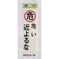 表示プレートH 反射シート+ABS樹脂 表示:危ない近よるな (PK310-18)