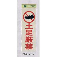 表示プレートH 反射シート+ABS樹脂 土足厳禁 (PK310-19)