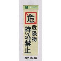表示プレートH 反射シート+ABS樹脂 表示:危険物持込禁止 (PK310-20)