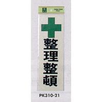 表示プレートH 反射シート+ABS樹脂 表示:整理整頓 (PK310-21)