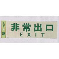 表示プレートH 反射シート+ABS樹脂 ヨコ書き 表示:非常出口 EXIT (PK310-26)