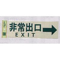 表示プレートH 反射シート+ABS樹脂 ヨコ書き 表示:非常出口 EXIT 左矢印 (PK310-28)