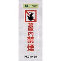 表示プレートH 禁煙標識 反射シート+ABS樹脂 表示:倉庫内禁煙 (PK310-36)