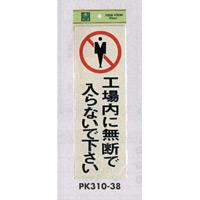 表示プレートH 反射シート+ABS樹脂 表示:工場内に無断で入らないで下さい (PK310-38)
