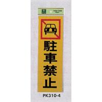 表示プレートH 反射シート+ABS樹脂 表示:駐車禁止 (PK310-4)