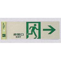 表示プレートH 反射シート+ABS樹脂 ヨコ書き 表示:非常口マーク 右矢印 (PK310-44)