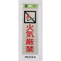 表示プレートH 火気関係標識 反射シート+ABS樹脂 表示:火気厳禁 (PK310-6)