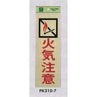 表示プレートH 火気関係標識 反射シート+ABS樹脂 表示:火気注意 (PK310-7)