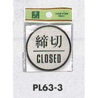 表示プレートH ドアサイン 丸型 アルミ特殊仕上げ 表示:締切 CLOSED (PL-63-3)