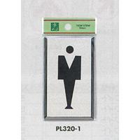 表示プレートH トイレ表示 アルミ特殊仕上げ+アクリル黒 表示:男性 (PL320-1)