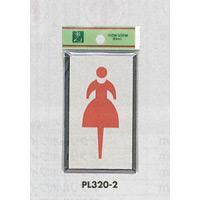 表示プレートH トイレ表示 アルミ特殊仕上げ+アクリル黒 表示:女性 (PL320-2)