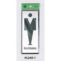 表示プレートH トイレ表示 アルミ特殊仕上げ+アクリル黒 表示:Gentlmen (ジェントルマン) (PL340-1)