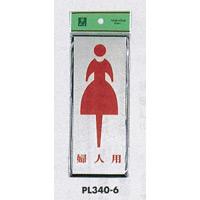 表示プレートH トイレ表示 アルミ特殊仕上げ+アクリル黒 表示:婦人用 (PL340-6)