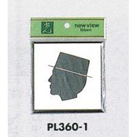表示プレートH トイレ表示 アルミ特殊仕上げ+アクリル黒 100×100mm 表示:男性用 (PL360-1)