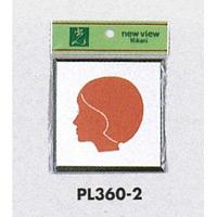 表示プレートH トイレ表示 アルミ特殊仕上げ+アクリル黒 100×100mm 表示:女性用 (PL360-2)